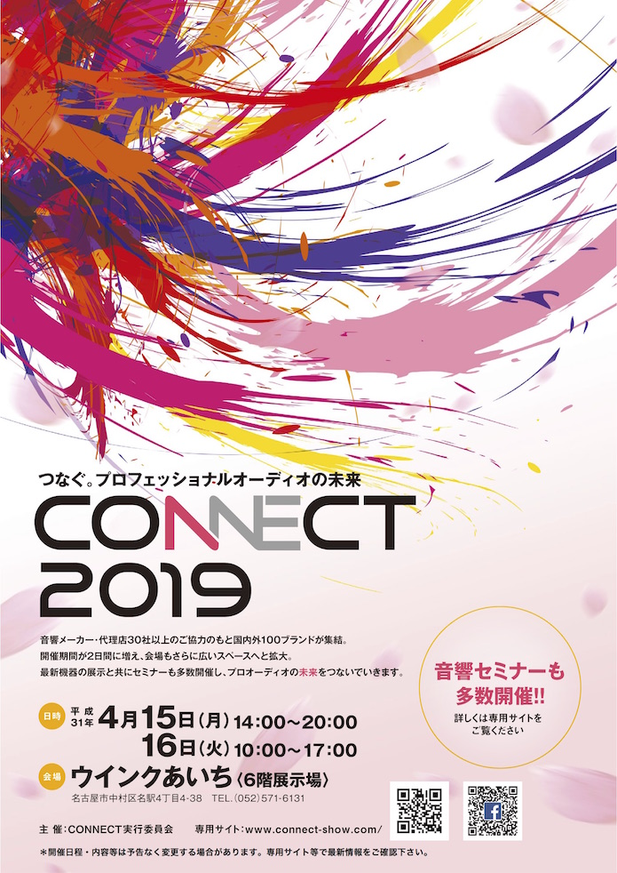 CONNECT2019A4チラシ